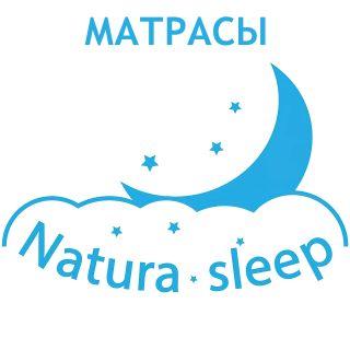 Матрасы Natura Sleep