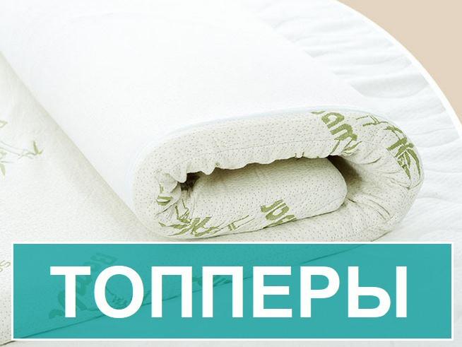 Топперы (матрасы для диванов)