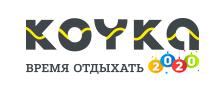 Koyka - время отдыхать